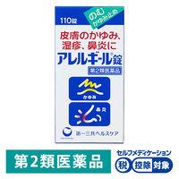 【第2類医薬品】アレルギール錠 110錠 第一三共ヘルスケア
