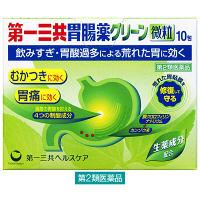 第一三共胃腸薬グリーン微粒 10包