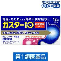 【第1類医薬品】ガスター10 S錠 12錠 第一三共ヘルスケア★控除★