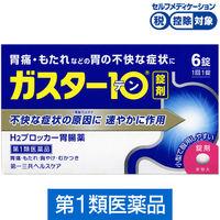 【第1類医薬品】ガスター10 6錠 第一三共ヘルスケア★控除★