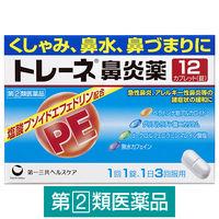 【指定第2類医薬品】トレーネ鼻炎薬 12錠 第一三共ヘルスケア