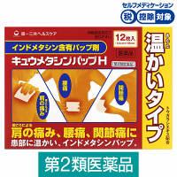 【第2類医薬品】キュウメタシンパップH 12枚 第一三共ヘルスケア★控除★