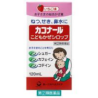 【指定第2類医薬品】カコナールこどもかぜシロップいちご味 120ml 第一三共ヘルスケア