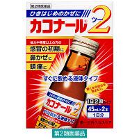 【第2類医薬品】カコナール2 45ml×2本 第一三共ヘルスケア