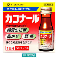 【第2類医薬品】カコナール 30ml×3本 第一三共ヘルスケア