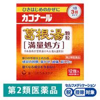 葛根湯顆粒[満量処方] 12包