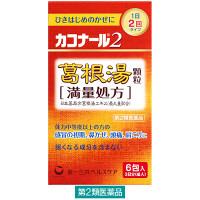 【第2類医薬品】カコナール2葛根湯顆粒<満量処方> 6包 第一三共ヘルスケア