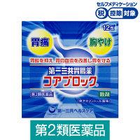 コアブロック 散剤 12包