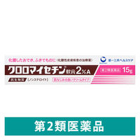 【第2類医薬品】クロロマイセチン軟膏2%A 15g 第一三共ヘルスケア