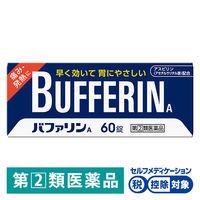 【指定第2類医薬品】バファリンA 60錠 ライオン