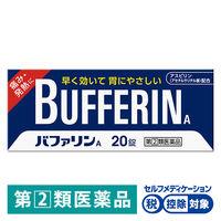 バファリンA 20錠