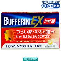 【指定第2類医薬品】バファリンかぜEX錠 18錠 ライオン★控除★