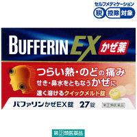 【指定第2類医薬品】バファリンかぜEX錠 27錠 ライオン★控除★
