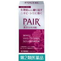 【第2類医薬品】ペア漢方エキス錠 240錠 ライオン