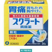 【第2類医薬品】スクラート胃腸薬(顆粒) 34包 ライオン