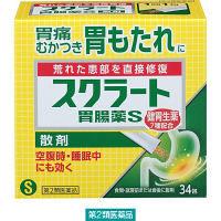 【第2類医薬品】スクラート胃腸薬S(散剤) 34包 ライオン