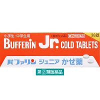 【指定第2類医薬品】バファリンジュニアかぜ薬 36錠 ライオン