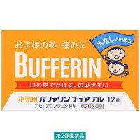 【第2類医薬品】小児用バファリン チュアブル 12錠 ライオン