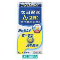 太田胃散A<錠剤> 120錠