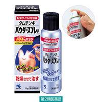 【第2類医薬品】タムチンキ パウダースプレー 1個(70g入) 小林製薬 水虫・たむし