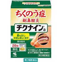 【第2類医薬品】チクナイン 28包 小林製薬