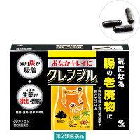 【第2類医薬品】クレンジル 30カプセル 小林製薬