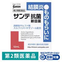 【第2類医薬品】サンテ抗菌新目薬 12ml 参天製薬
