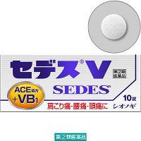 セデスV 10錠