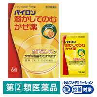 【指定第2類医薬品】パイロン 溶かしてのむかぜ薬 6包 シオノギヘルスケア