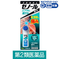 【第2類医薬品】ゼノールエクサム液ゲル 52ml 大鵬薬品工業★控除★