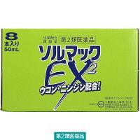 【第2類医薬品】ソルマックEX2 50ml×8本 大鵬薬品工業