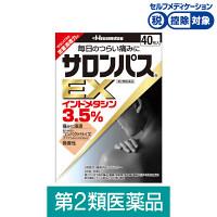 【第2類医薬品】サロンパスEX 40枚 久光製薬★控除★