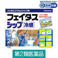【第2類医薬品】フェイタスシップ 24枚 久光製薬★控除★