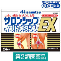 【第2類医薬品】サロンシップインドメタシンEX 24枚 久光製薬★控除★