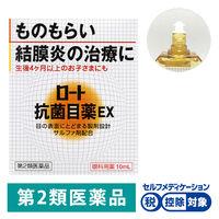 【第2類医薬品】ロート抗菌目薬EX 10ml ロート製薬