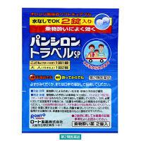 【第2類医薬品】パンシロントラベルSP 2錠 ロート製薬