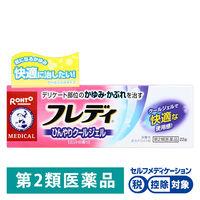 【第2類医薬品】メンソレータム フレディ メディカルジェルn 22g ロート製薬