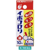 【第2類医薬品】イボコロリ 10ml 横山製薬