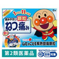 【第2類医薬品】ムヒのこども解熱鎮痛顆粒 8包 アンパンマン 池田模範堂