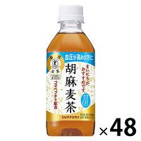 【トクホ・特保】サントリー 胡麻麦茶 350ml 1セット(48本)