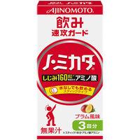 ノ・ミカタ 1箱(3本入) 味の素