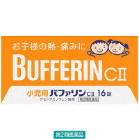 【第2類医薬品】小児用バファリンCII 16錠 ライオン