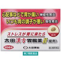 太田漢方胃腸薬II<錠剤>108錠