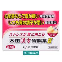 太田漢方胃腸薬II 34包