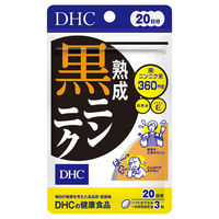 DHC(ディーエイチシー) 熟成黒ニンニク 20日分 60粒  サプリメント