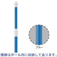 アスクル のぼりポール ブルー 1箱(20本入)