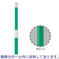 アスクル のぼりポール グリーン 1箱(20本入)