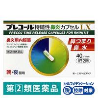 【指定第2類医薬品】プレコール持続性鼻炎カプセルLX 40カプセル 第一三共ヘルスケア