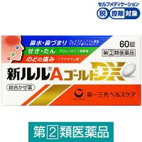 【指定第2類医薬品】新ルルAゴールドDX 60錠 第一三共ヘルスケア★控除★