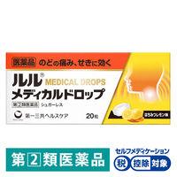 【指定第2類医薬品】ルルメディカルドロップH はちみつレモン味 20粒 第一三共ヘルスケア